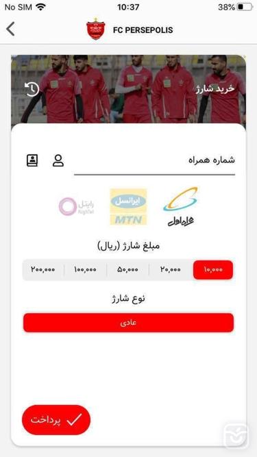 تصاویر اپلیکیشن رسمی باشگاه پرسپولیس