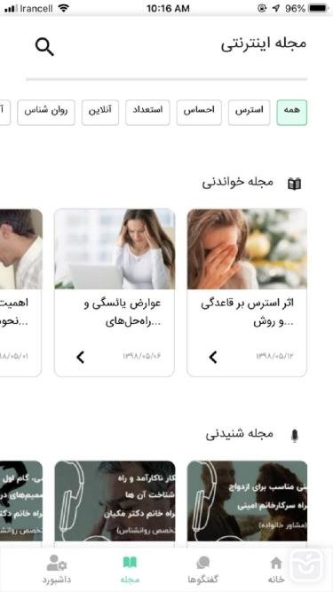 تصاویر مشاوره آنلاین روانشناسی مشورپ (mashverapp)