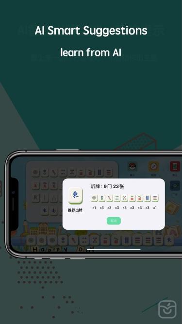 تصاویر Mahjong AI Analyze Calculator