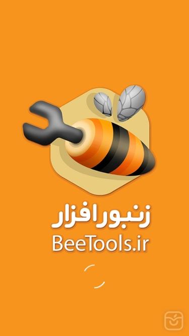 تصاویر زنبورافزار