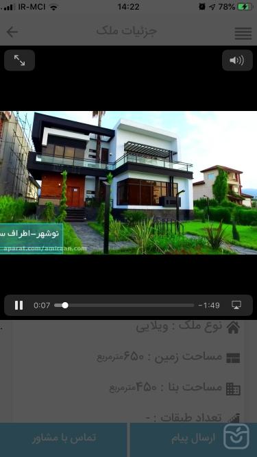تصاویر املاک امیران - خرید ویلا در شمال  - Amiraan
