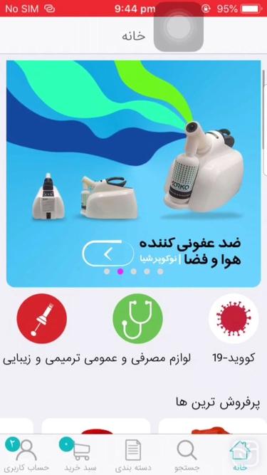 تصاویر فروشگاه تجهیزات پزشکی یونیت