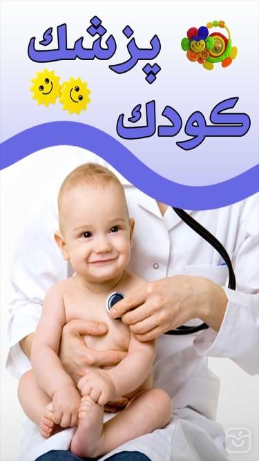 تصاویر پزشک کودک   pezeshk kodak