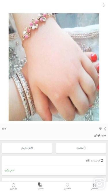تصاویر زرستان