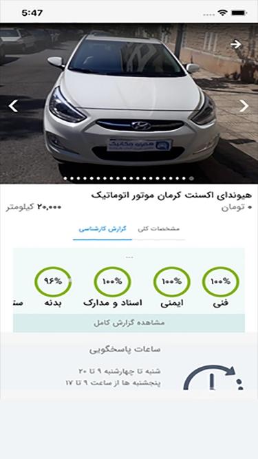 تصاویر همراه مکانیک | Hamrah Mechanic
