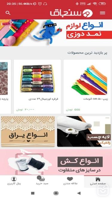تصاویر sanjagh