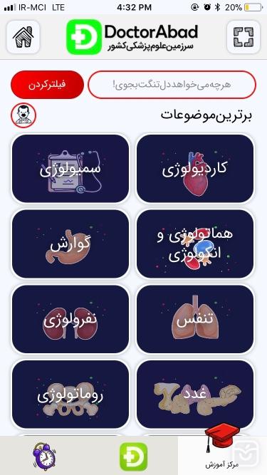 تصاویر DoctorAbad