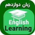 آموزش زبان دوازدهم