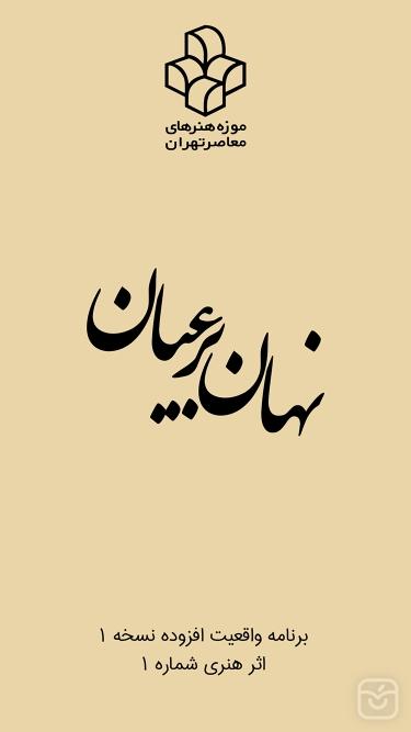 تصاویر واقعیت افزوده موزه هنرهای معاصر تهران - نهان بر عیان