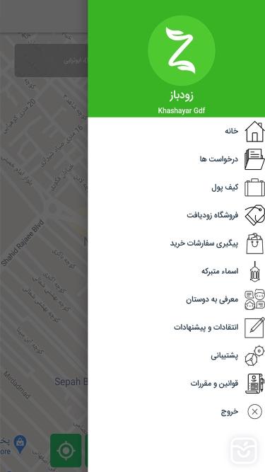 تصاویر اپلیکیشن خرید و بازیافت پسماند