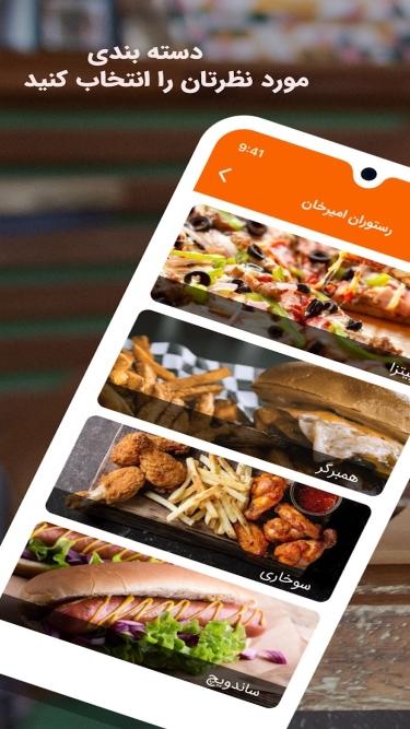 تصاویر سفارش غذای امیر خان اراک
