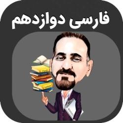 لوگو آموزش فارسی دوازدهم