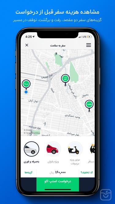 تصاویر اسنپ   سامانه هوشمند حمل و نقل   Snapp