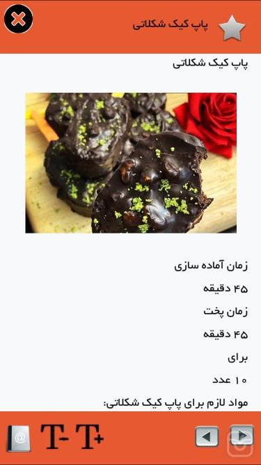 تصاویر کیک و شیرینی