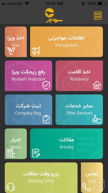 تصاویر مهاجر / Mohajer
