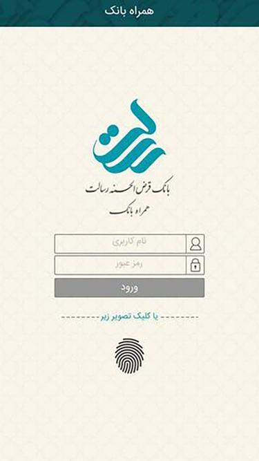 تصاویر همراه بانک رسالت   bank resalat