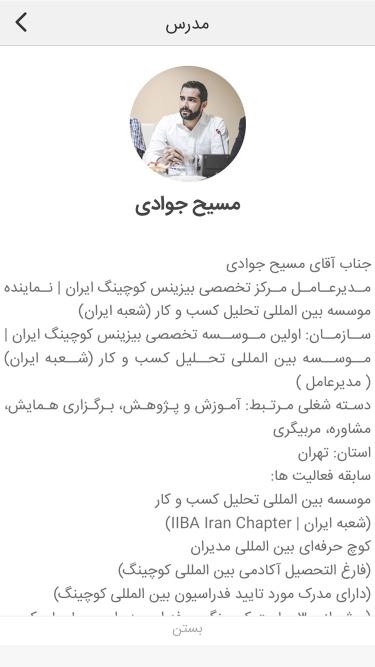 تصاویر ایران بیزینس