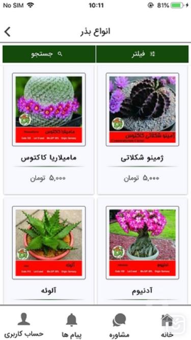 تصاویر  دکتر گیاه | Dr Giah