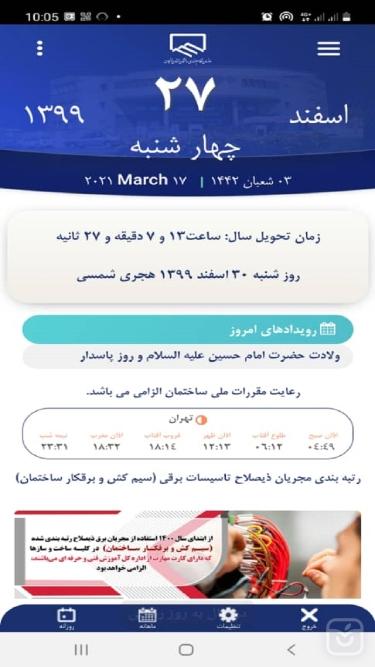 تصاویر سررسید سازمان نظام مهندسی ساختمان زنجان