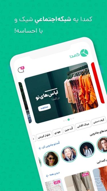 تصاویر کمدا- خرید و فروش لباس مخصوص خانم ها | Komodaa