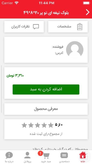 تصاویر بنیاد بتن اصفهان