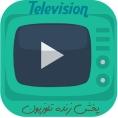 پخش زنده تلویزیون