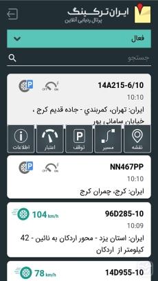 ایران ترکینگ | IranTracking