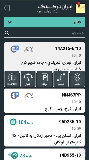 تصاویر ایران ترکینگ | IranTracking