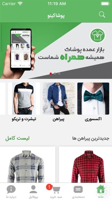 تصاویر پوشاکینو | عمده فروشی پوشاک
