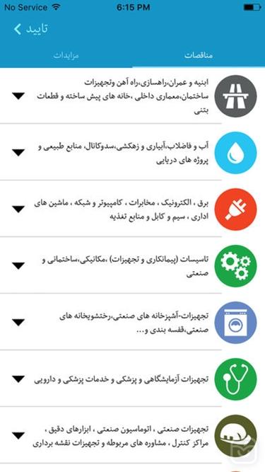 تصاویر پرتال مناقصات و مزایدات ایران