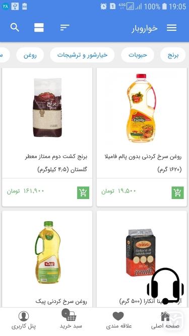 تصاویر سوپر مارکت تک زنبیل
