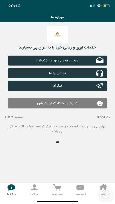 تصاویر ایران پی