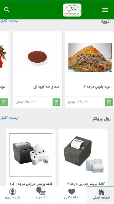 تصاویر refah_restaurant