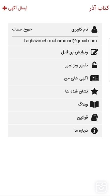 تصاویر کتاب آذر