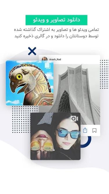 تصاویر اینستارویال، اینستاگرام پیشرفته