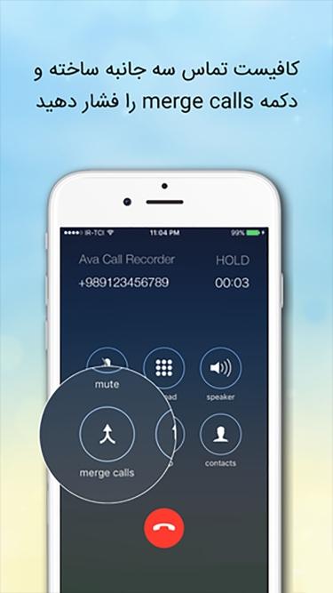 تصاویر ضبط تماس آوا | Ava Callrecorder