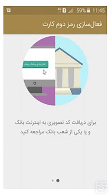 تصاویر رمز ساز پویا بانک صنعت و معدن