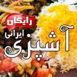 لوگو  آشپزی (نسخهی رایگان) | Ashpazi Irani آشپزی ایرانی