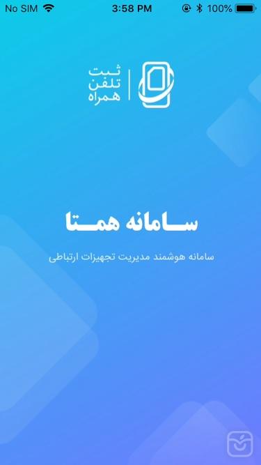تصاویر همتا (طرح ثبت تلفن همراه) | Hamta