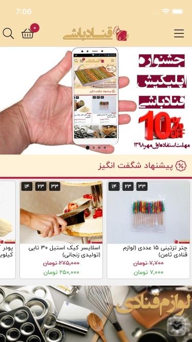تصاویر فروشگاه آنلاین قنادباشی