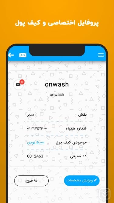 تصاویر آن واش | Onwash