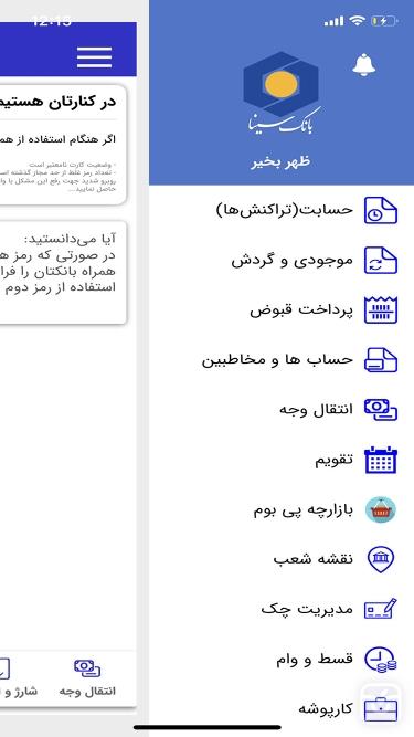 تصاویر همراه بانک سینا | sina mobile bank