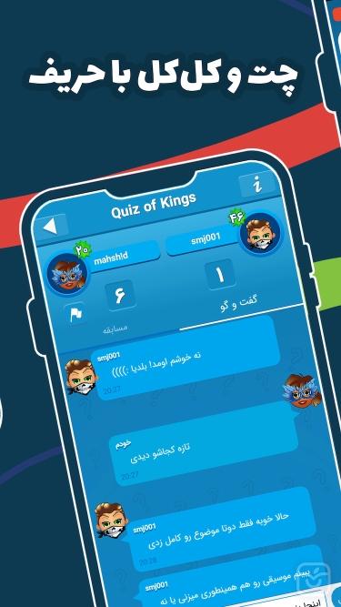 تصاویر Quiz of Kings