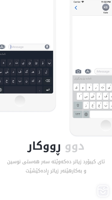 تصاویر Kurdish Keyboard - iKey