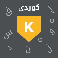 لوگو Kurdish Keyboard - iKey