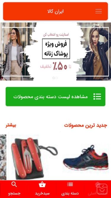 تصاویر ایران کالا