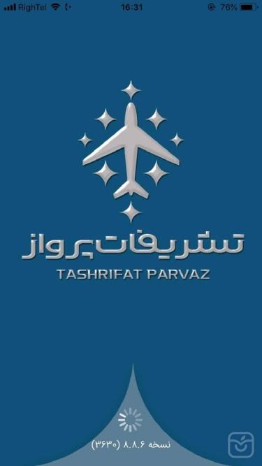 تصاویر  تشریفات پرواز | Vip Parvaz