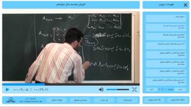 تصاویر آموزش هندسه دوازدهم