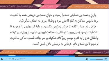 تصاویر آموزش فارسی دوازدهم
