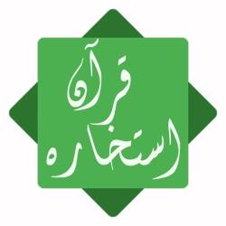 لوگو استخاره با قرآن